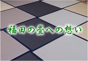 福田の畳への想い
