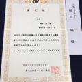 長崎マイスターの認定を受けました。